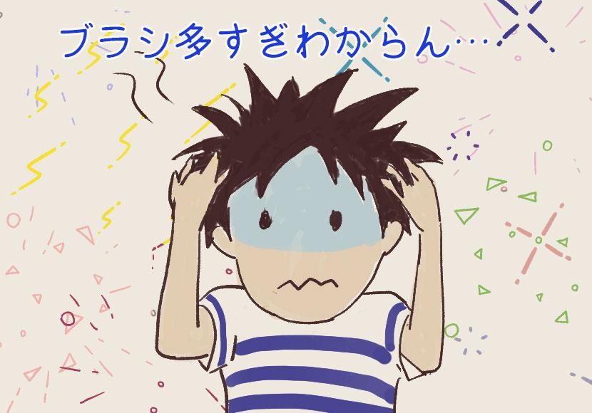 ブラシ紹介アイキャッチ