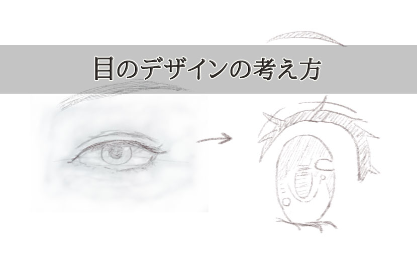 目のデザインの考え方1a