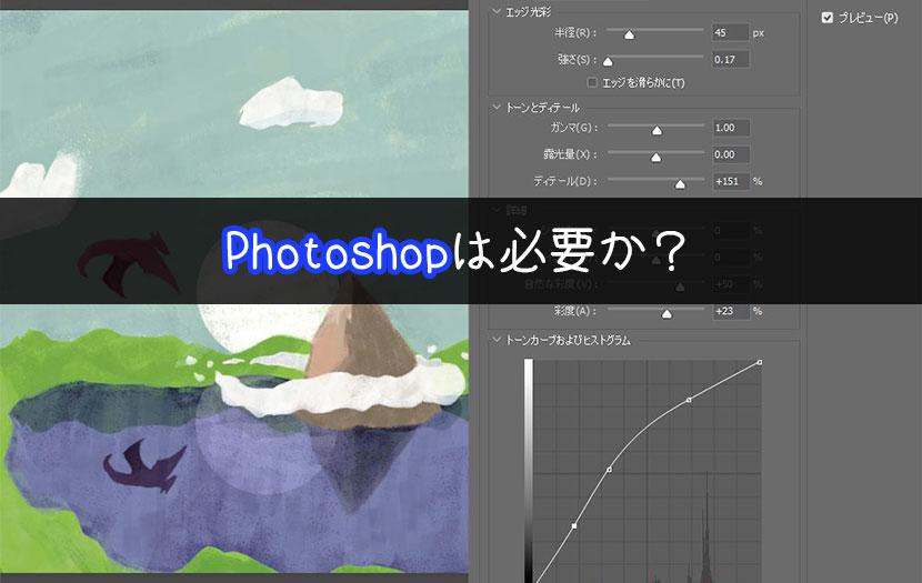 絵描きにPhotoshopは必要かEc
