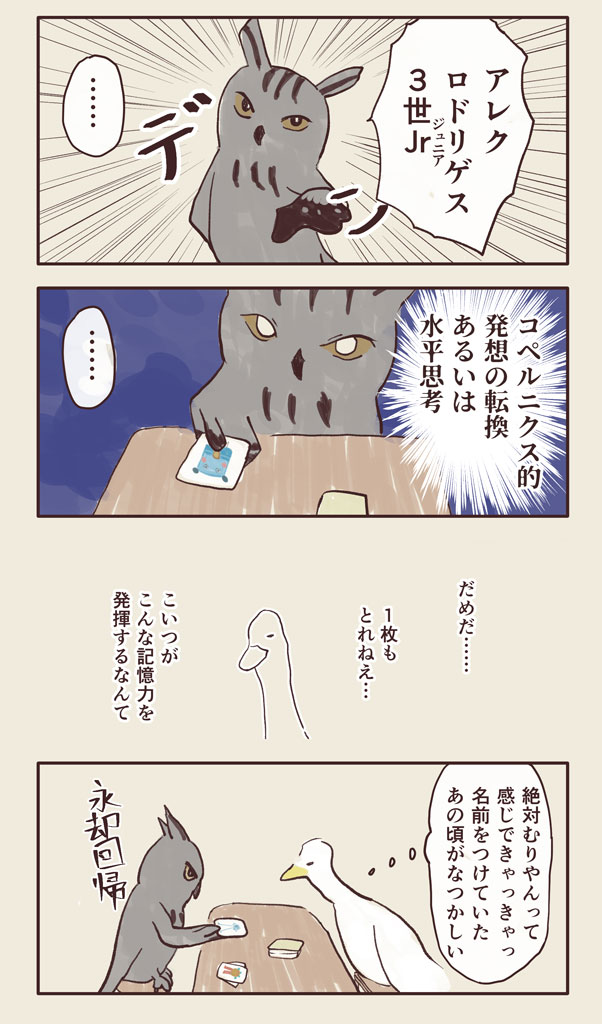 ボードゲーム2