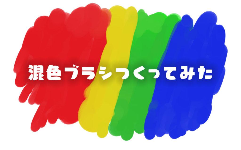 【無料配布】クリスタで使いやすい混色ブラシをつくってみたEC