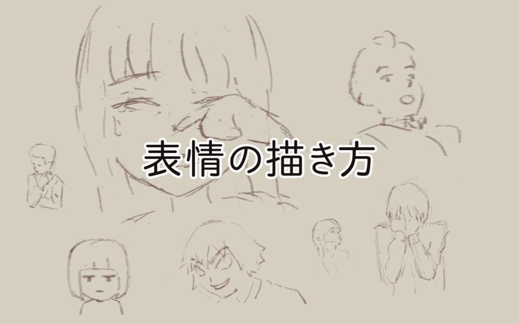キャラクターの感情を描き出す! 表情の描き方アイキャッチ