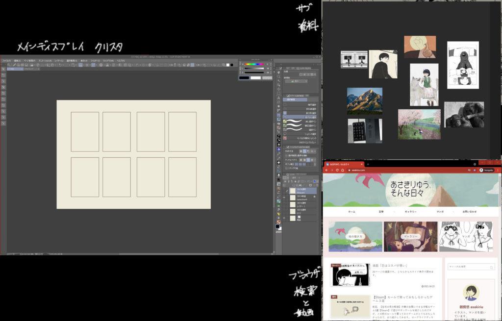 イラスト・漫画制作の作業中に使っているアプリ9コ09